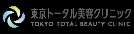 東京トータル美容クリニック │ 久保田全